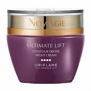 50  мл.* Ночной крем-лифтинг NovAge Ultimate Lift Contour Define