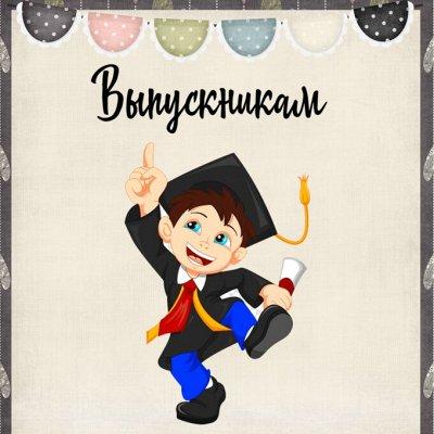 Индивидуальные товары для детей!Интерьерные постеры для всех — Выпускникам детских садов и школ  — Школа
