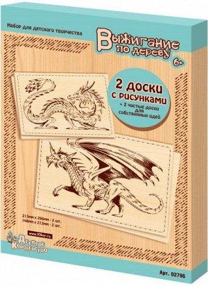 """02796 Доски для выжигания """"Драконы"""" 4 штуки"""