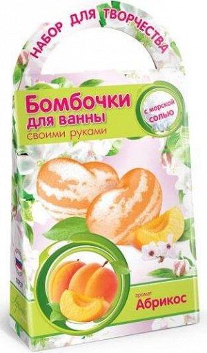 """С0727 Бомбочки для ванн своими руками с ароматом """"Абрикос"""""""