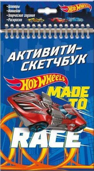 """05464 Активити-скетчбук """"Hot Wheels.Made to race"""""""