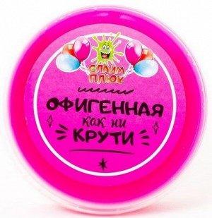 "1677 Слайм-Плюх ""Офигенная как ни крути"", контейнер 125 грамм"