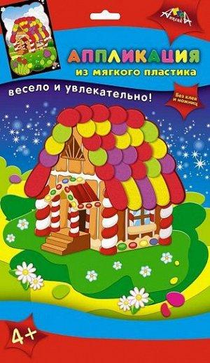 """C2601-11 Аппликация """"Сказочный домик"""" из мягкого пластика"""