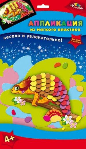 """C2601-07 Аппликация """"Хамелеончик"""" из мягкого пластика"""