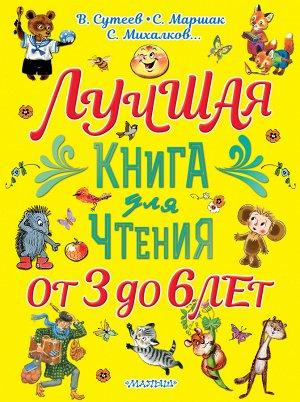 Сутеев В.Г., Маршак С.Я., Михалков С.В. и др. Лучшая книга для чтения. От 3 до 6 лет