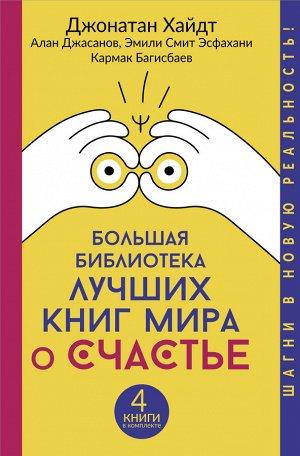 Хайдт Джонатан, Джасанов Алан, Эсфахани Эмили Смит , Багисбаев Кармак Большая библиотека лучших книг мира о счастье