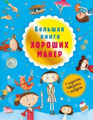 Депортер Натали Большая книга хороших манер