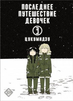 Цукумидзу Последнее путешествие девочек. Том 3