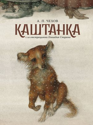 Чехов А.П. Каштанка с иллюстрациями Геннадия Спирина