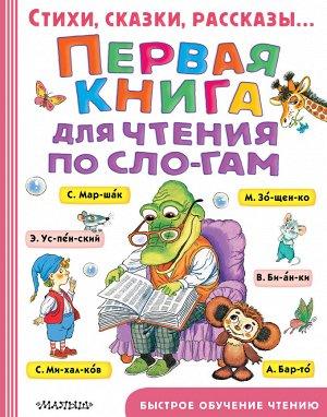Успенский Э.Н.,Маршак С.Я.,  Михалков С.В. Первая книга для чтения по слогам