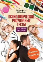 Шевченко М. Психологические рисуночные тесты для детей и взрослых