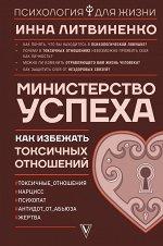 Литвиненко И.Е. Министерство успеха: как избежать токсичных отношений
