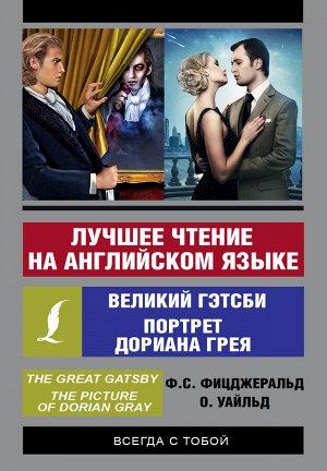 Уайльд О.,Фицджеральд Ф.С. Лучшее чтение на английском языке: Портрет Дориана Грея. Великий Гэтсби