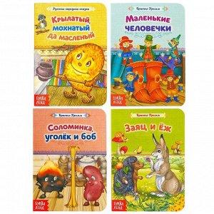 """Набор картонных книг """"Сказки для детей"""" 4 штуки"""
