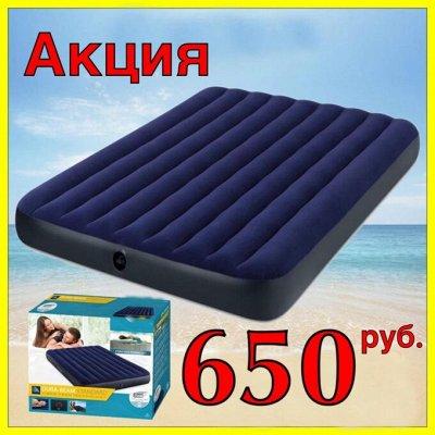 🏕 ️ Товары для отдыха! Стулья, палатки! Акция! Бассейны — Торопись! Матрас надувной 650 рублей