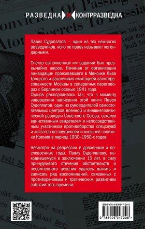 Судоплатов П.А. Разведка и Кремль. Воспоминания опасного свидетеля
