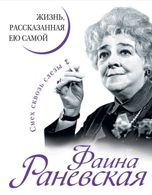 Раневская Ф.Г. Фаина Раневская. Жизнь, рассказанная ею самой