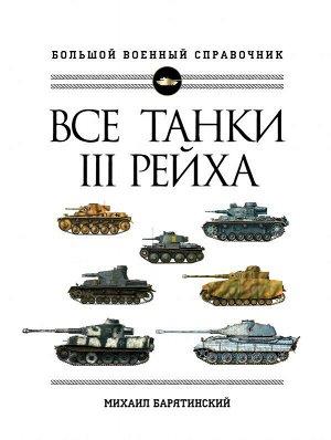 Барятинский М.Б. Все танки Третьего Рейха. Самая полная энциклопедия Панцерваффе