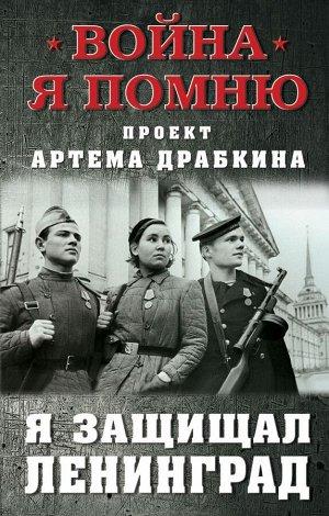 Драбкин А.В. Я защищал Ленинград