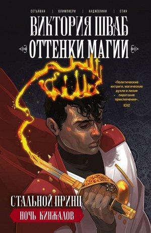 Шваб В., Олимпиери А., Сетьяван Б. Оттенки магии. Стальной принц. Ночь кинжалов