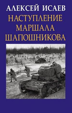 Исаев А.В. Наступление маршала Шапошникова