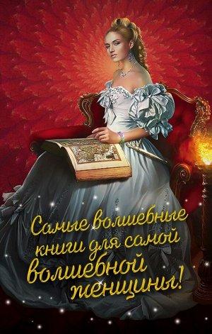 Левковская А., Елизарова Е.Б., Крис Г. Самые волшебные книги для самой волшебной женщины! (комплект из трех книг)