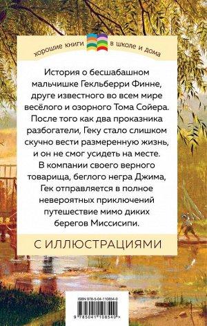 Твен М. Приключения Гекльберри Финна (с иллюстрациями)