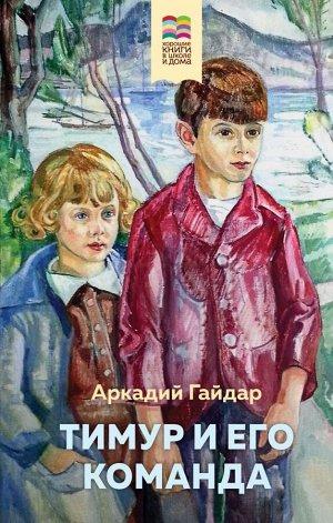Гайдар А.П. Тимур и его команда (с иллюстрациями)
