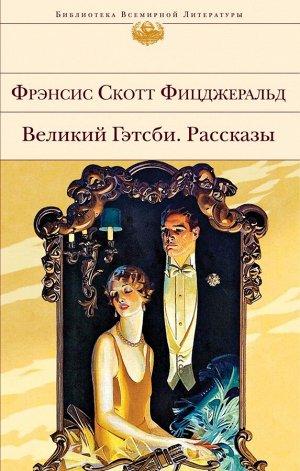 Фицджеральд Ф.С. Великий Гэтсби. Рассказы