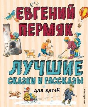 Пермяк Е.А. Лучшие сказки и рассказы для детей (ил. В. Канивца, И. Панкова)