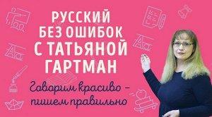 Гартман Т.Ю. Русский с Татьяной Гартман (Комплект из двух книг)