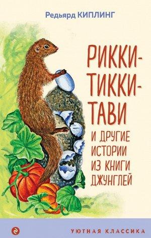 Киплинг Р. Рикки-Тикки-Тави и другие истории из Книги джунглей