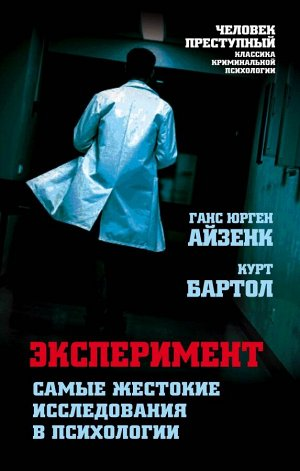 Айзенк Г.Ю., Бартол К. Эксперимент. Самые жестокие исследования в психологии