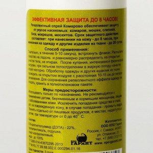 """Спрей репеллентный от укусов комаров """"Комарово"""", 10 мл"""