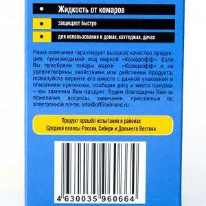"Комплект от комаров ""Комарофф"", без запаха, фумигатор+жидкость, 30 мл"