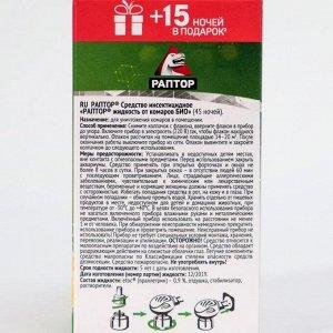 """Дополнительный флакон-жидкость от комаров """"Раптор"""", с экстрактом ромашки, 45 ночей"""