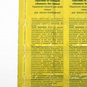 """Пластины от комаров """"Эконом"""", без запаха, 10 шт"""