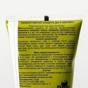 """Крем от комаров """"Комарово"""", туба, 50 мл"""