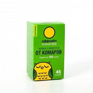 """Дополнительный флакон-жидкость от комаров """"Комарофф"""", без запаха, 45 ночей"""