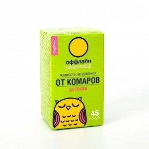 """Дополнительный флакон-жидкость от комаров """"Комарикофф"""", с экстрактом ромашки, 45 ночей, 30 мл 691086"""