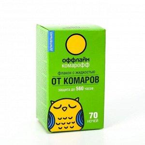 """Дополнительный флакон-жидкость от комаров """"Комарофф"""", без запаха, 70 ночей, флакон 45 мл"""