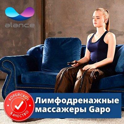 Лучшие отпариватели для одежды. Из южной Кореи — Лимфодренажные массажеры Gapo Alance из Южной Кореи