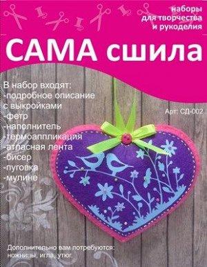 "Набор для создания игрушки из фетра Сд-002 Серия ""Сердечки"""