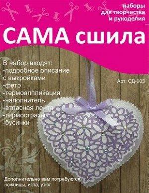 "Набор для создания игрушки из фетра Сд-003 Серия ""Сердечки"""