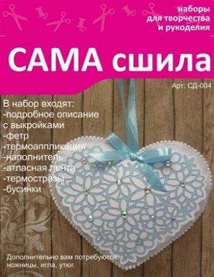 "Набор для создания игрушки из фетра Сд-004 Серия ""Сердечки"""
