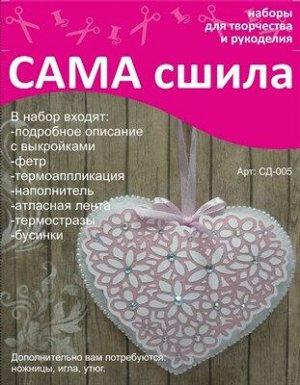 "Набор для создания игрушки из фетра Сд-005 Серия ""Сердечки"""