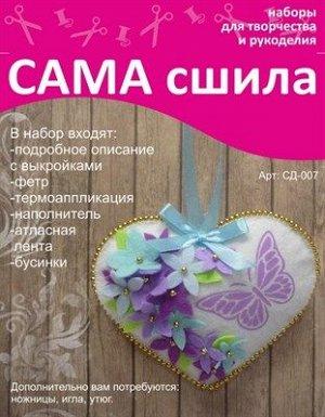 "Набор для создания игрушки из фетра Сд-007 Серия ""Сердечки"""