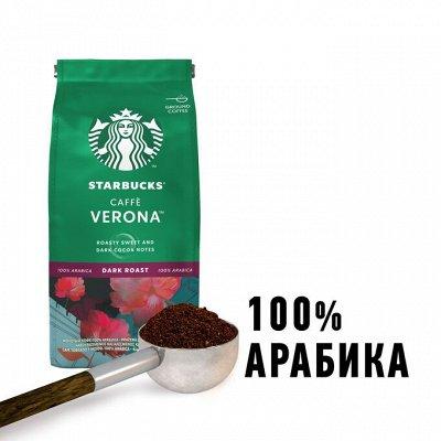 ☕ Кофемания — Starbucks