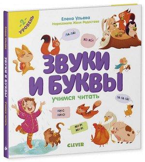 ОиР. Образовательная программа Елены Ульевой. Звуки и буквы. Учимся читать. 2 уровень/Ульева Е.