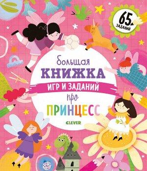 Clever-активити. Большая книжка игр и заданий про принцесс/Попова Е.